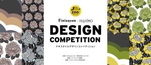 テキスタイルデザインコンペティション: フィンランド最古のテキスタイルブランド FINLAYSON(フィンレイソン)創業200周年を記念し、フェリシモと共催