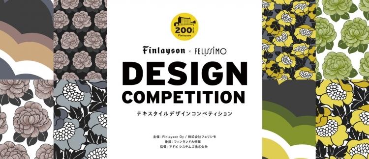 adf-web-magazine-textile-design-competition