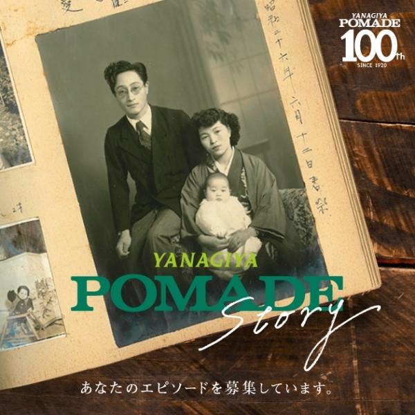 adf-web-magazine-yanagiya-pomade-3