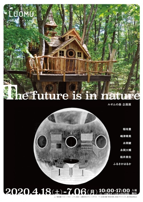 adf-web-magzine-future-is-in-nature