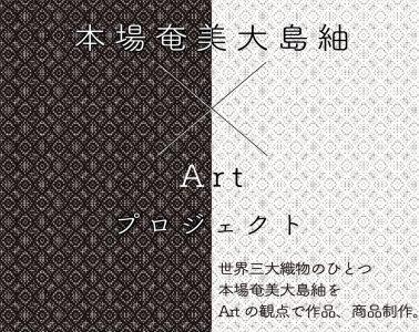 adf-web-magazine-amami-oshima-art