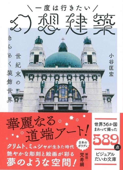 adf-web-magazine-art-nouveau