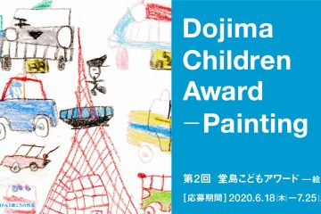adf-web-magazine-doujima-children-award