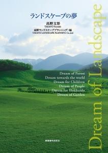 世界的なランドスケープアーキテクト高野文彰のデザインプロセスをまとめた『ランドスケープの夢 Dream of Landscape』が刊行