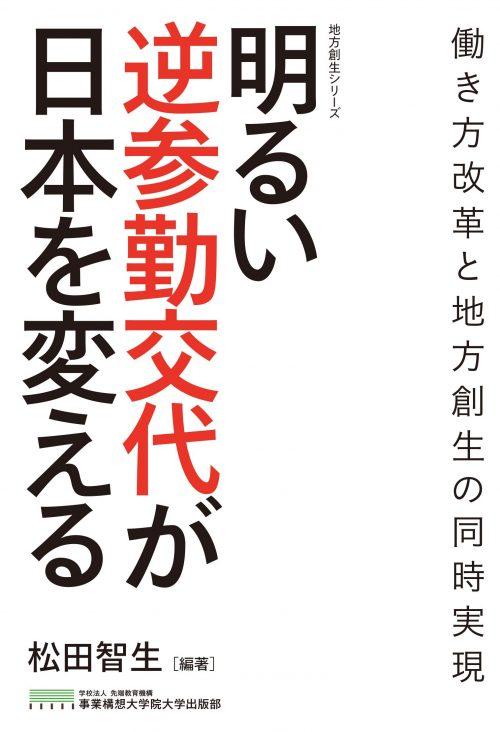 adf-web-magazine-gyaku-sankin-koutai