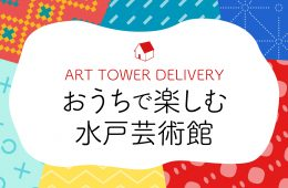adf-web-magazine-mito-art-museum-art-tower-delivery