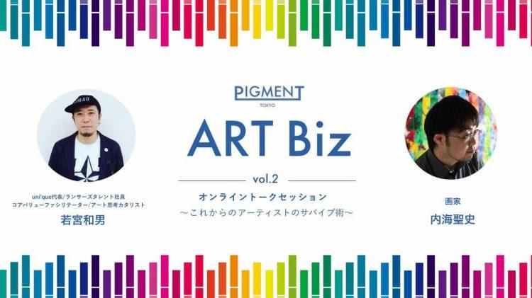 adf-web-magazine-pigment-tokyo-2-terada-warehouse