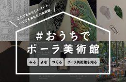 adf-web-magazine-pola-stay-home-museum