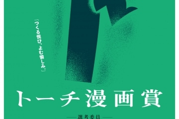 adf-web-magazine-to-ti-manga-award