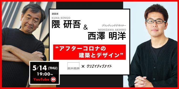 adf-web-magazine-youtube-architect-kengo-kuma
