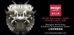 「デザイン上海 2020」が2020年11月26日から開催予定