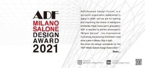 ADFミラノサローネデザインアワード2021 / ADF Milano Salone Design Award 2021プレリリース