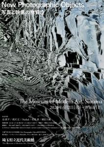 埼玉県立近代美術館|「New Photographic Objects 写真と映像の物質性」展開催