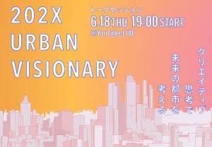 都市の変容考|都市ビジョンを共創するトークシリーズ「202X URBAN VISIONARY vol.4」開催