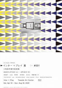 十和田市現代美術館 - Arts Towada 十周年記念 「インター + プレイ」展 第1期