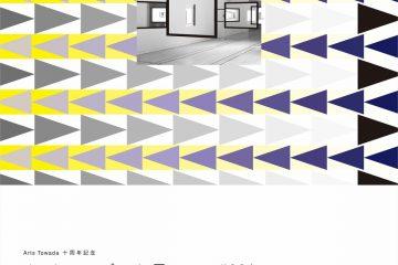 adf-web-magazine-arts-towada