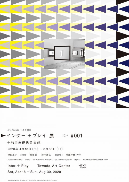 adf-web-magazine-arts-towada