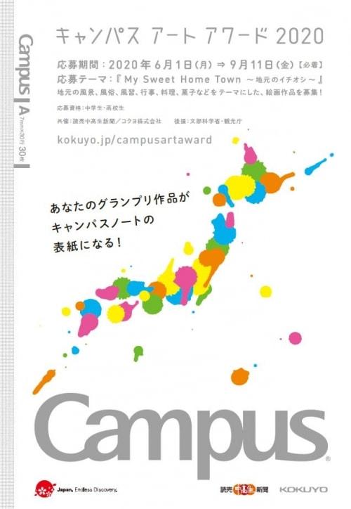 adf-web-magazine-campus-art-award-2020-1