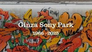 Ginza Sony Parkは2025年に最終形へ。現在の「Ginza Sony Park」は2021年9月末まで開園期間延長