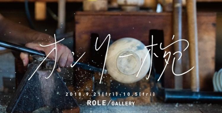 adf-web-magazine-motion-gallery-rokurosha-4