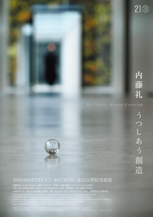 adf-web-magazine-rei-naito-kanazawa21