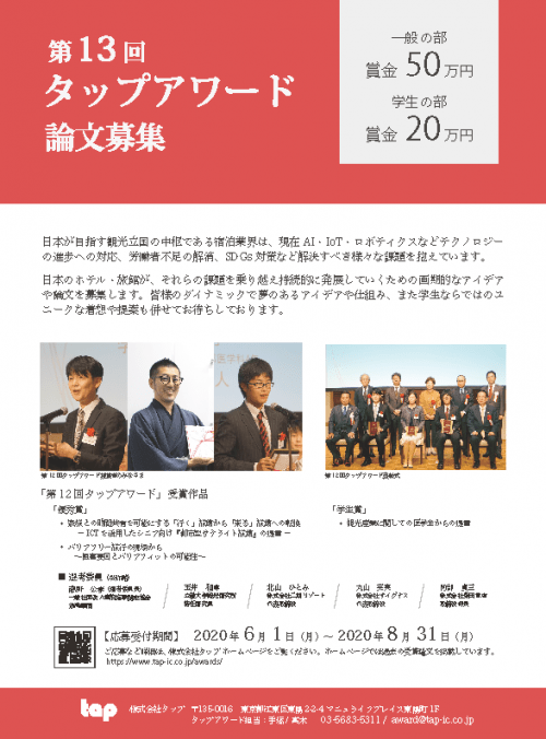 adf-web-magazine-tap-award-2020