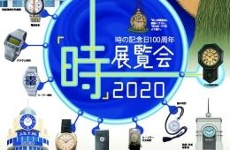 adf-web-magazine-time-exhibition-2020