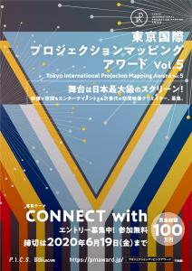 東京国際プロジェクションマッピングアワード Vol.5 エントリー受付 6/19/2020まで