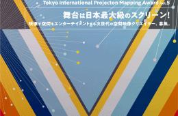 adf-web-magazine-tokyo- international-projection-mapping-award