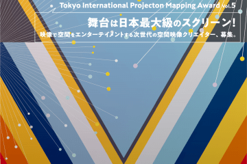 adf-web-magazine-tokyo- international-projection-mapping-award
