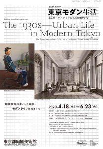 東京都庭園美術館|「東京モダン生活 東京都コレクションにみる1930年代」展開催