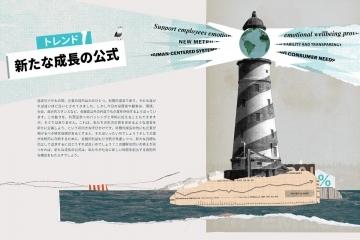 accenture-fjord-trends-2020-report-japan-04