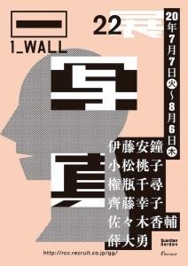 コンペティション|個展開催の権利をかけた公募展 第22回写真「1_WALL」展が2020年7月7日(火)より開催