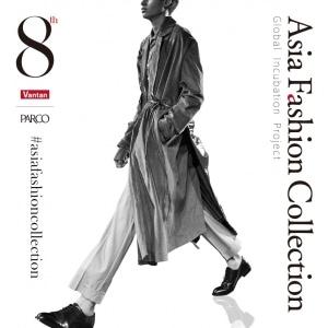 NYファッションウィークでランウェイデビューを果たす「AFC 8th」世界に挑む日本代表の若手デザイナー募集