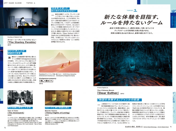 adf-web-magazine-bijutsutecho-art-and-game-3