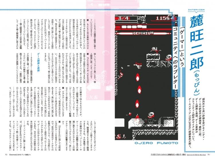 adf-web-magazine-bijutsutecho-art-and-game-5