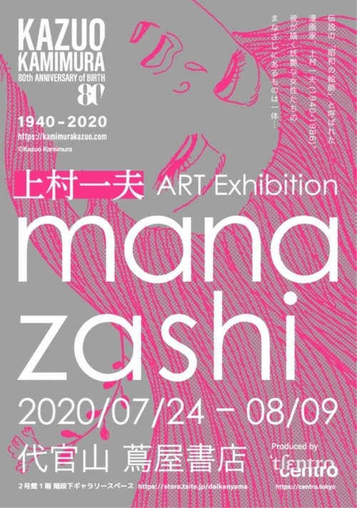 adf-web-magazine-daikanyama-tsutaya-art-exhibition-manazashi-2