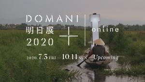文化庁初のオンライン企画展「DOMANI・明日展 plus online 2020」が2020年7月3日開幕!