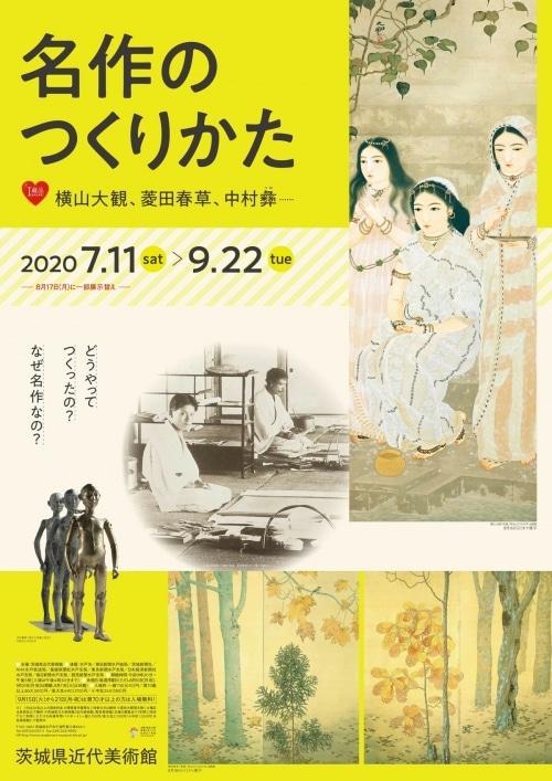 adf-web-magazine-ibaraki-modern-art-museum-6