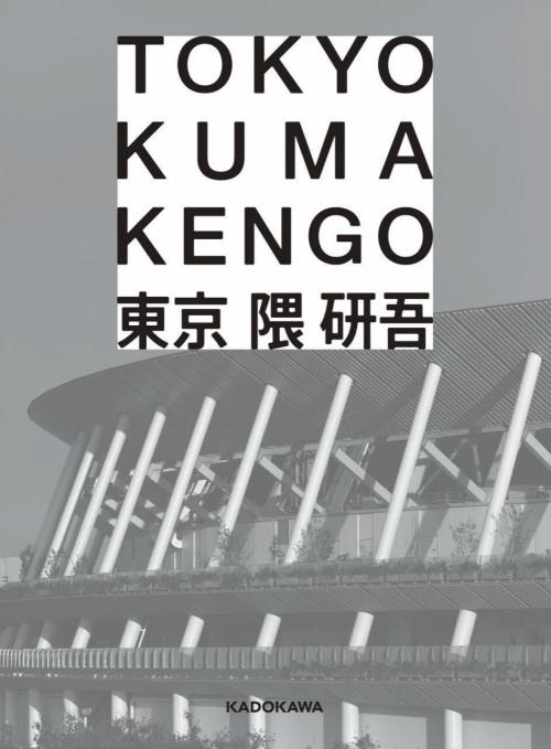 adf-web-magazine-kadokawa-museum-kengo-kuma-2