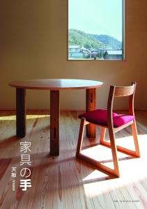 若葉家具と家具デザイナー小泉誠と開発した「家具の手|天板シリーズ」