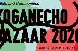 adf-web-magazine-koganecho-bazaar-2020