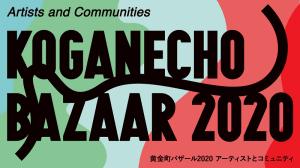 横浜・黄金町のアートフェスティバル「黄金町バザール2020-アーティストとコミュニティ」