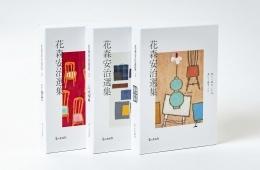adf-web-magazine-kurashinotecho-yasuji-hanamori