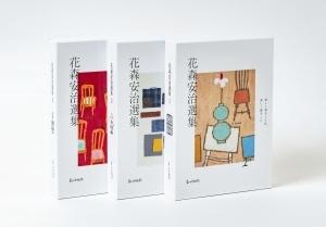 『暮しの手帖』を創った男、花森安治の著作集『花森安治選集』全3巻刊行
