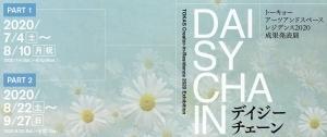 TOKAS トーキョーアーツアンドスペース レジデンス2020 成果発表 -「デイジーチェーン」展開催