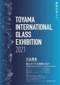 コンペティション- 国際公募展「富山ガラス大賞展2021」の作品募集