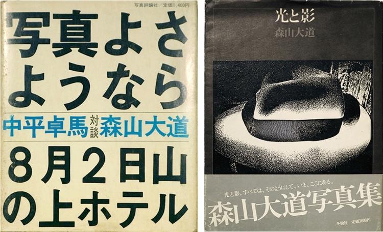moriyama-daido-collection