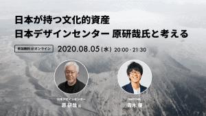 日本デザインセンター原研哉と「日本が持つ文化的資産」について考えるオンラインイベントが開催