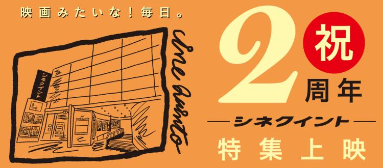 adf-web-magazine-shibuya-parco-cine-quinto